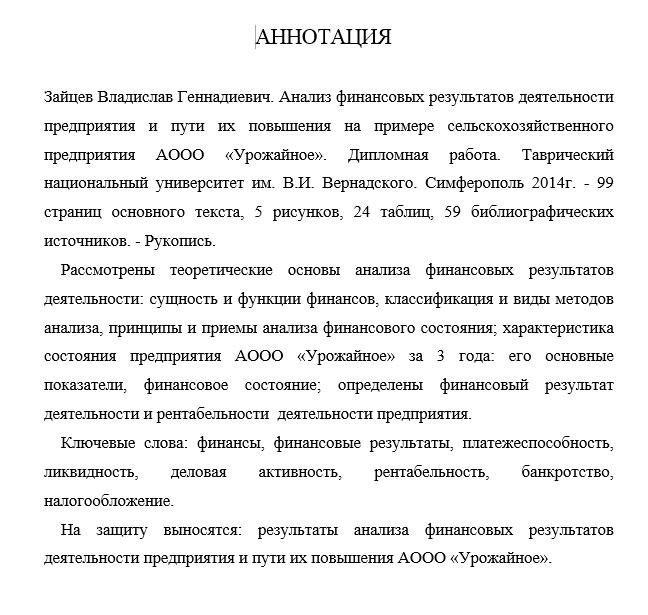 Аннотация к дипломной работе пример образец Аннотация к дипломной работе по финансам образец