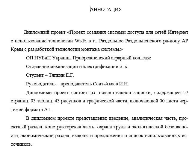 Аннотация к дипломной работе Аннотация к дипломной работе по информационным технологиям