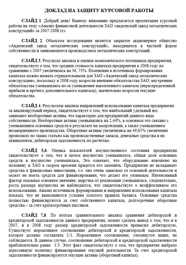 Доклад по курсовой работе план 25