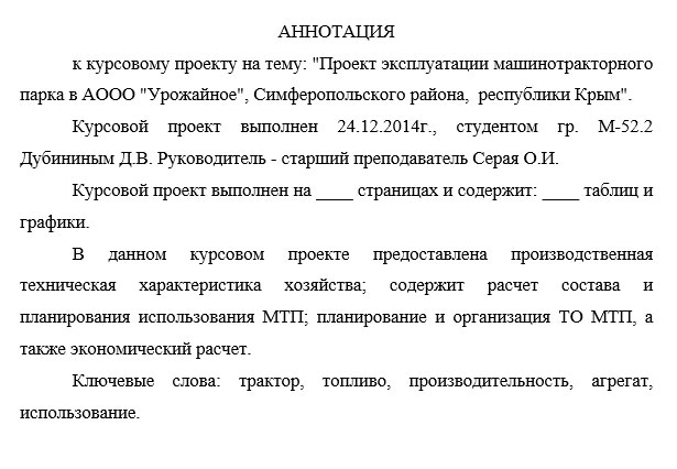Аннотация к курсовой работе пример Образец аннотации курсовой работы по механизации