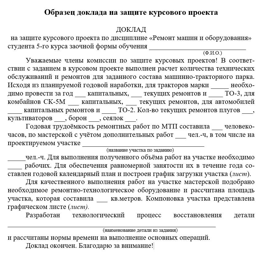 Доклад по дипломному проекту 6188