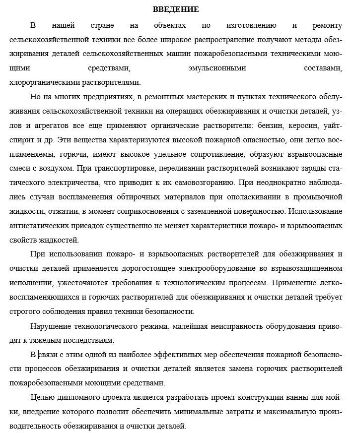 Написание введения в дипломной работе 5434