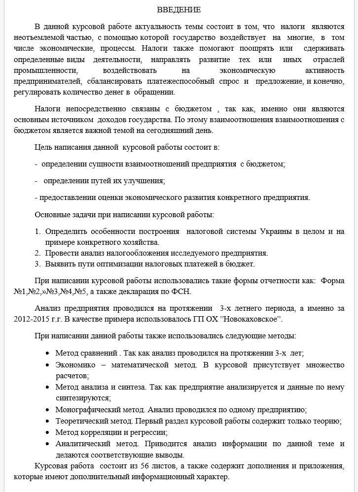 Правила написания введения и заключения курсовой работы 485