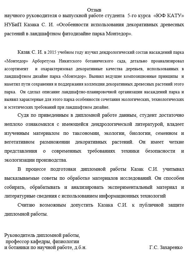 Введение к дипломной работе по геодезии 1304