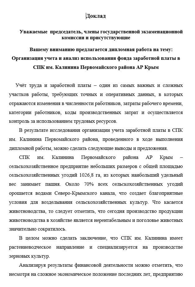 Пример доклада tissu nn ru Пример доклада