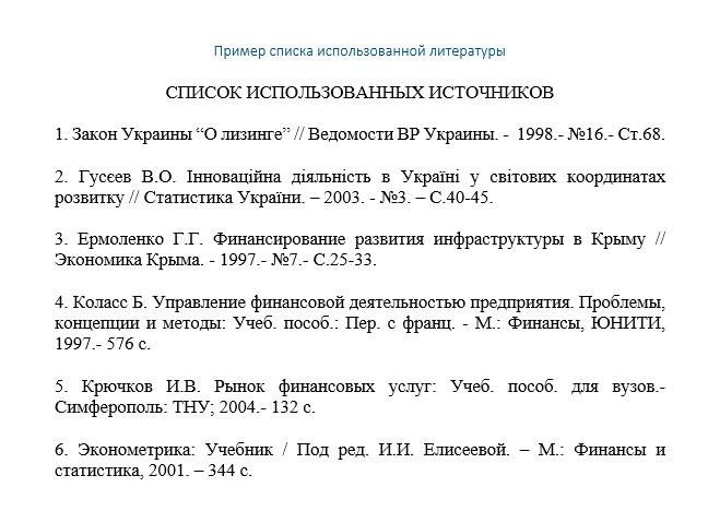 Список литературы дипломная работа требование оформление примеры Пример списка использованной литературы