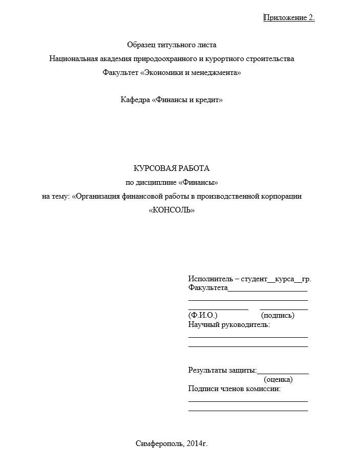 Все экзамены проводятся на русском языке.
