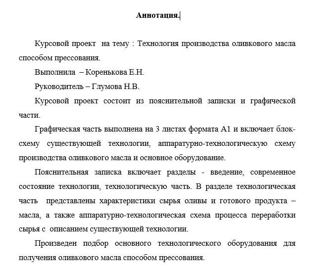 Доклад на тему аннотация 1962