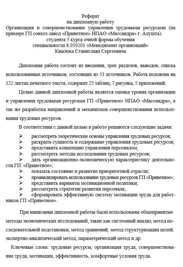 Как пишется автореферат к дипломной работе образец 1194