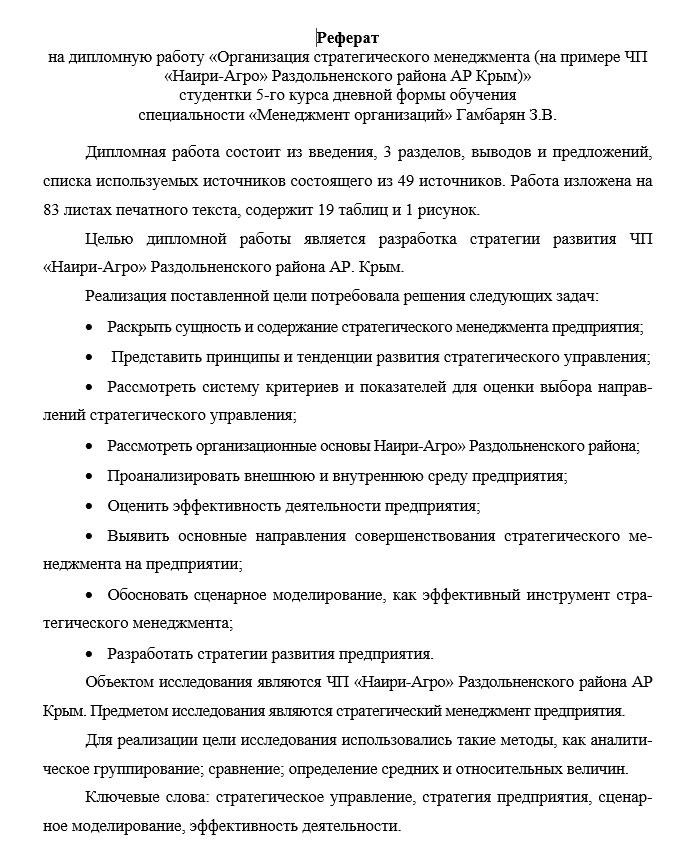 Доклад образец к дипломной работе 4996