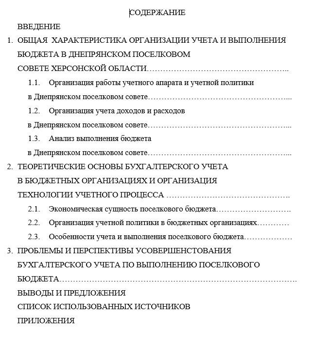 Содержание курсовой работы образец пример Содержание курсовой работы по бухгалтерскому учету образец