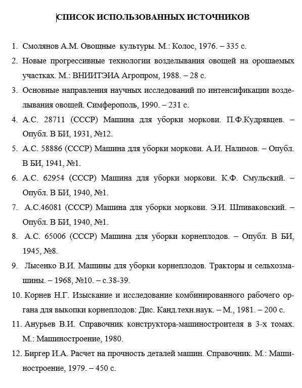 Список литературы дипломная работа требование оформление примеры Список литературы для дипломной работы по механизации пример
