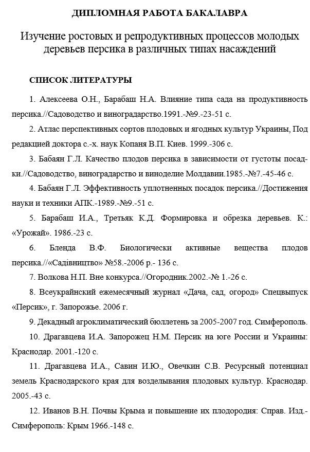 Список литературы дипломная работа требование оформление примеры Список литературы для дипломной работы по плодоводству пример