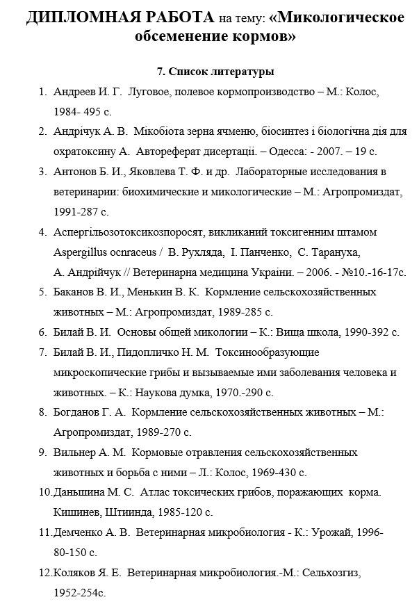 Список литературы дипломная работа требование оформление примеры Список литературы для дипломной работы по ветеринарии пример