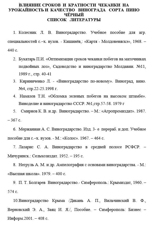 Список литературы дипломная работа требование оформление примеры Список литературы для дипломной работы по виноградарству пример