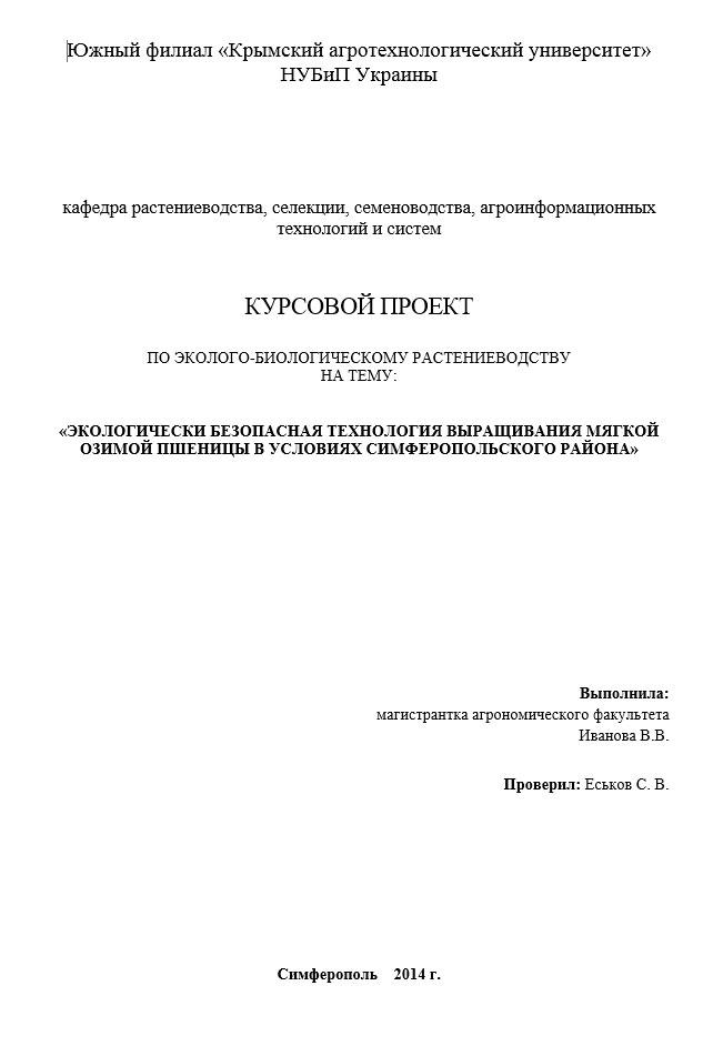 титульный лист курсового проекта