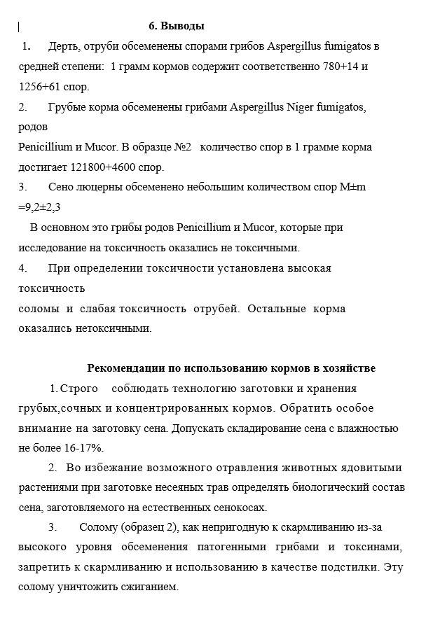 Вывод к дипломной работе Скачать весь текст вывода к дипломной работе vyvod diplomnoj rabote veterinarnoj medicine docx