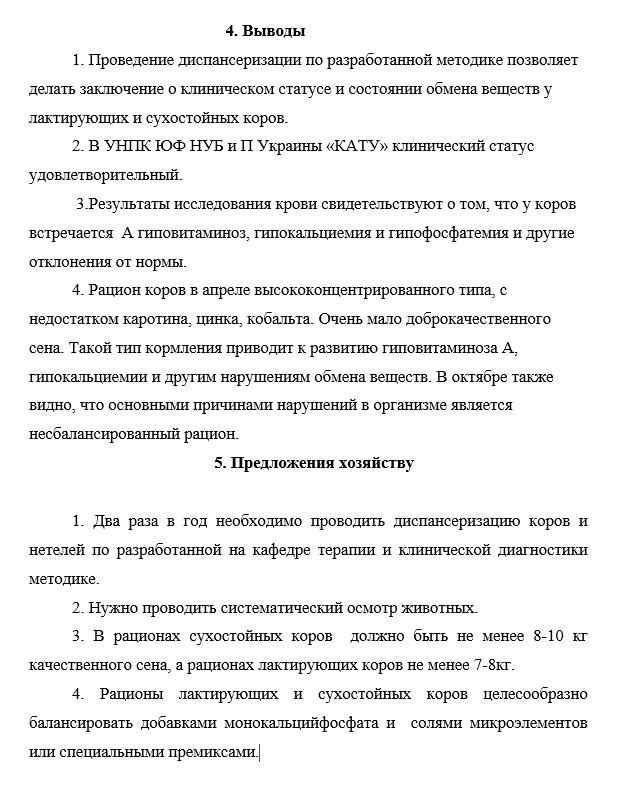 Заключения на дипломную работу 5653