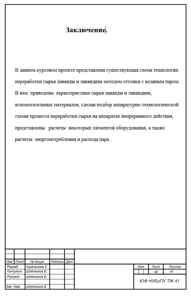 Заключение курсовой работы образец Заключение курсовой работы по технологической теме образец